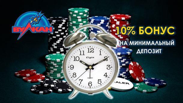 Бонус 10% на минимальный депозит от казино Вулкан