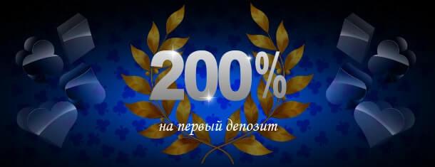 200% на первый депозит