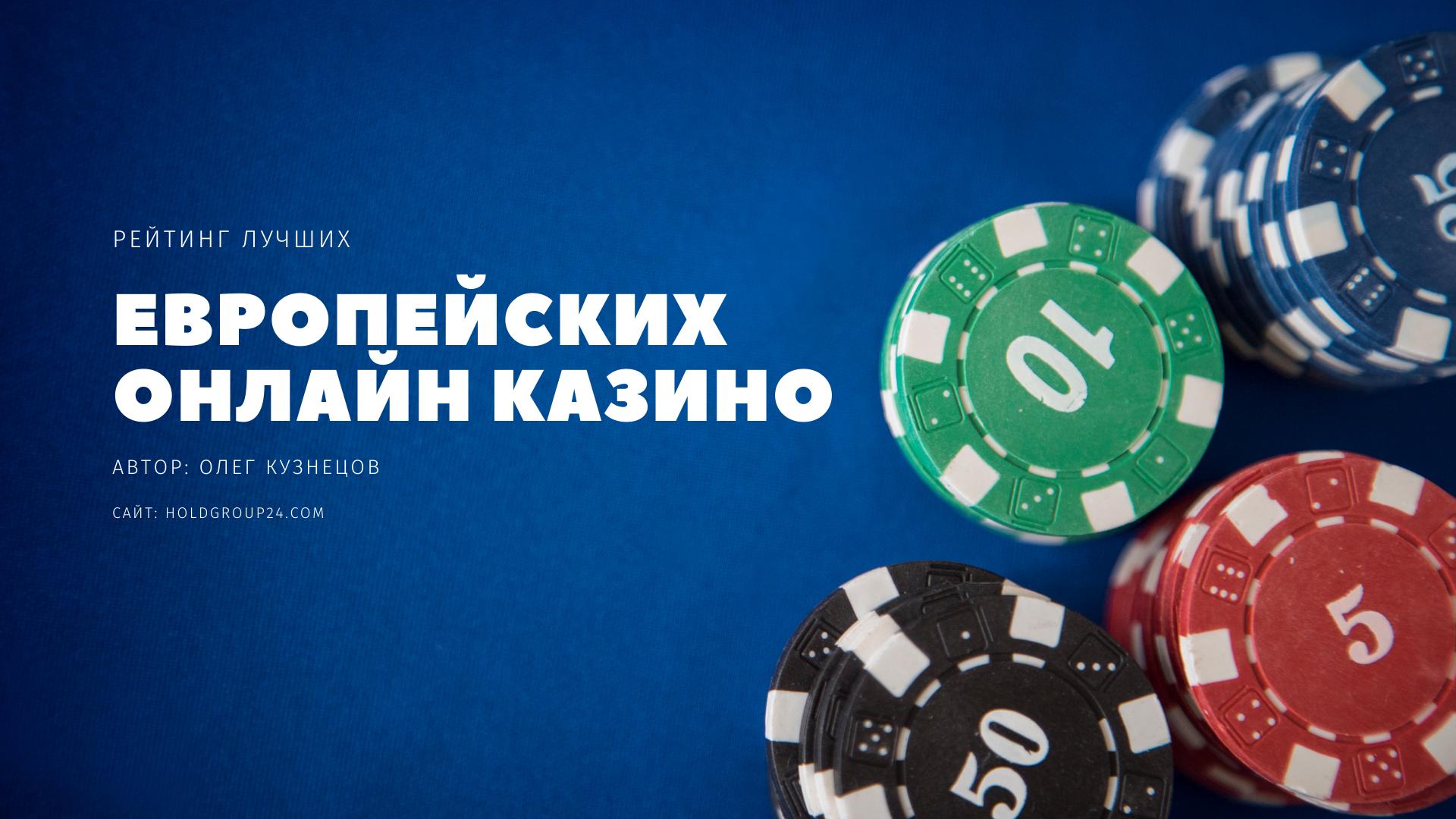Лучшие онлайн казино Европы 2021
